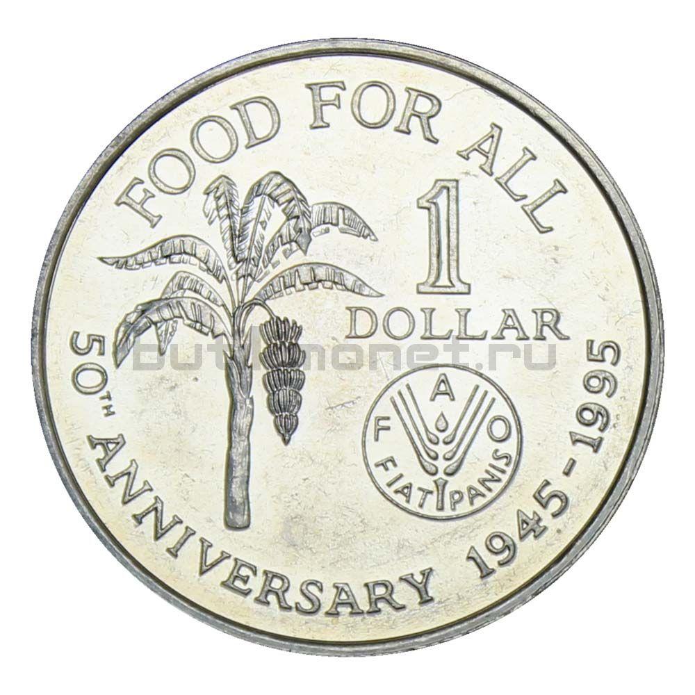 1 доллар 1995 Тринидад и Тобаго 50 лет продовольственной программе (ФАО)