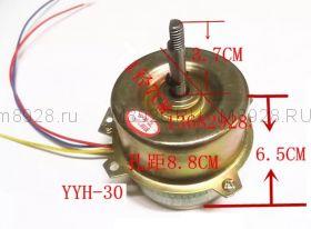 Электромотор YYHS-30