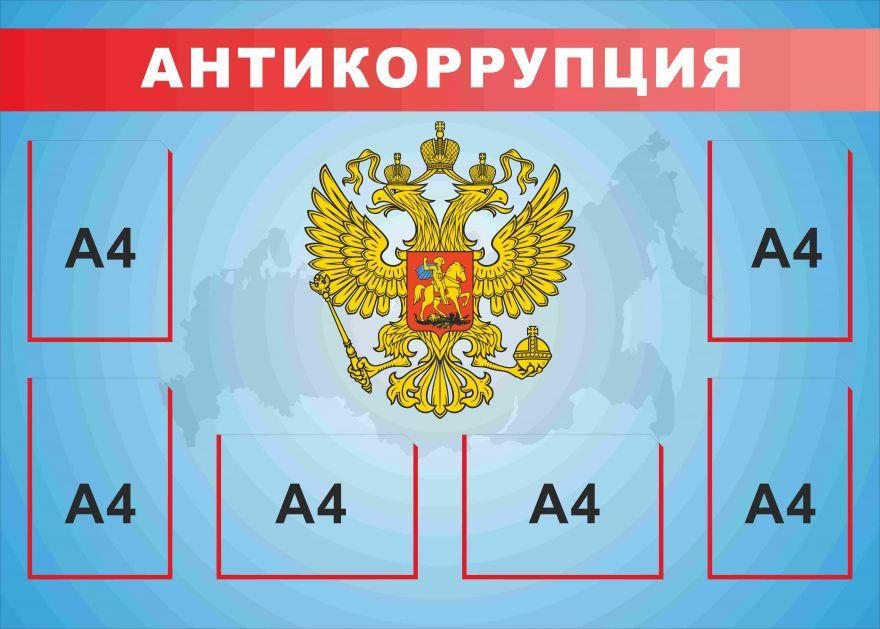 Информационный стенд Антикоррупция_3