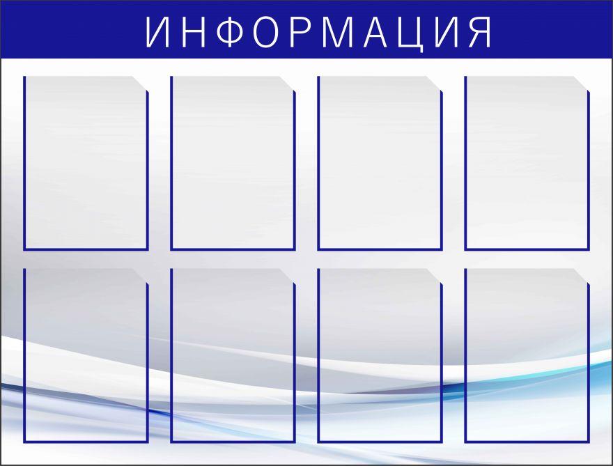 Информационный стенд_3