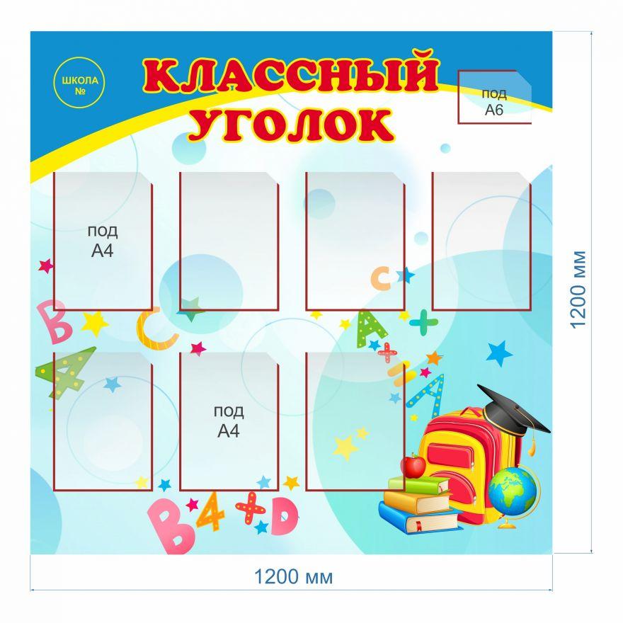 Информационный стенд Начальная школа _2