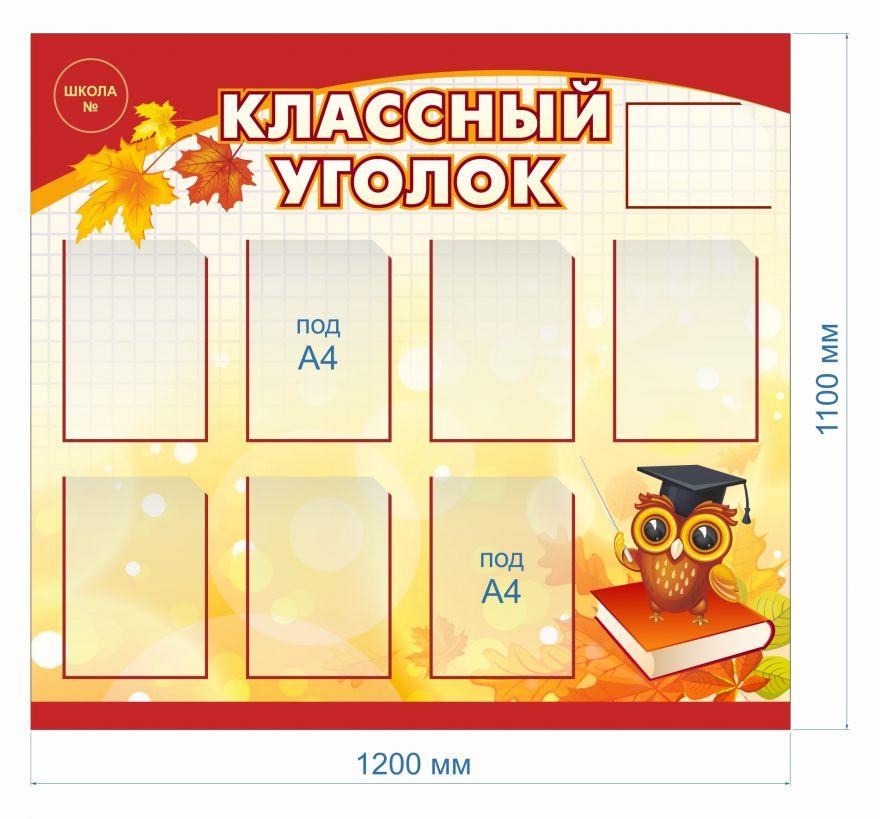 Информационный стенд Начальная школа _3