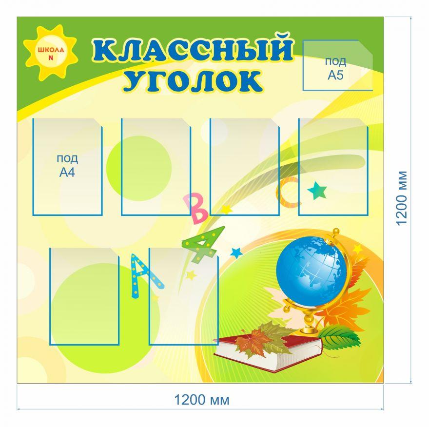 Информационный стенд Начальная школа _5