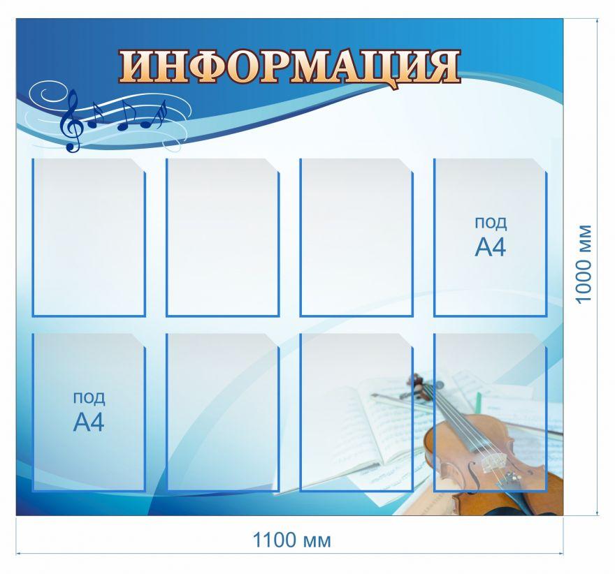 Информационный стенд Музыкальная школа_3
