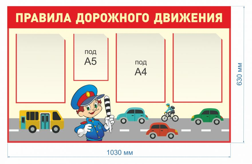 Информационный стенд ПДД детские_4