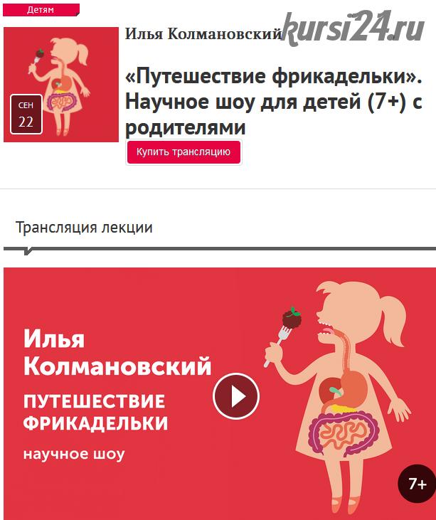 «Путешествие фрикадельки». Научное шоу для детей (7+) с родителями (Илья Колмановский)