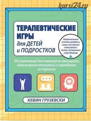 Терапевтические игры для детей и подростков (Кевин Грузевски)