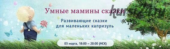 Умные мамины сказки (Ольга Копцева, Лариса Захарова)