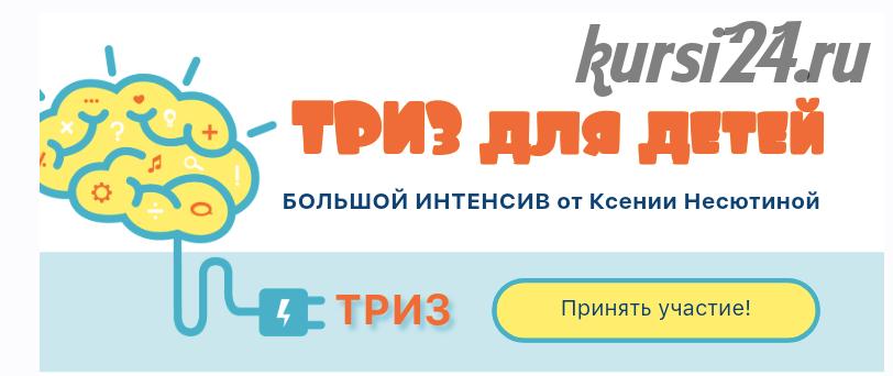 [Ideas4parents] ТРИЗ для детей (Ксения Несютина)