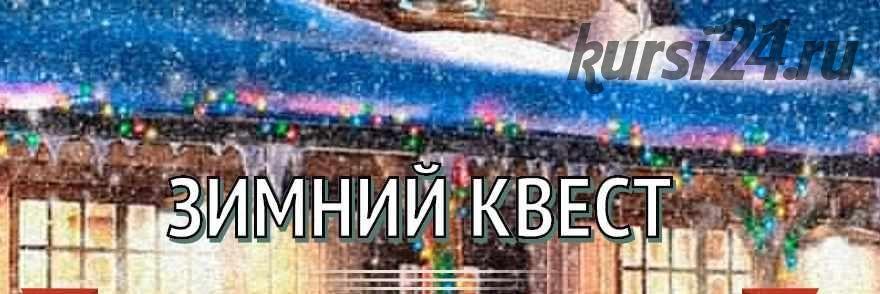 [iqevents] Зимний квест 'Загадка зимней усадьбы'