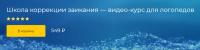 [Logoprofy] Школа коррекции заикания – видеокурс для логопедов (Ольга Елецкая, Наталья Бакиева)