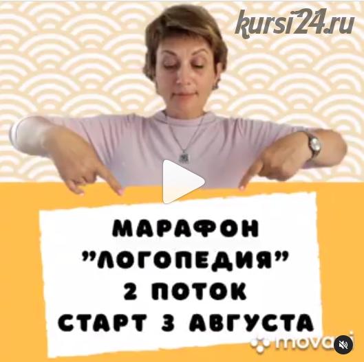 [metodika_lysenko] Марафон по логопедии (Ольга Лысенко)