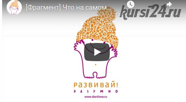 [Развивай разумно] Что на самом деле надо делать, чтобы подготовить ребёнка к школе (Лена Данилова)