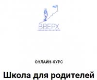 [ВВЕРХ] Онлайн курс 'Школа для родителей' (Наталья Аблизина)