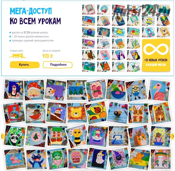 'Мега доступ' Абонемент на месяц к 200 самым популярным урокам по рисованию для детей [artpandaonline.ru]