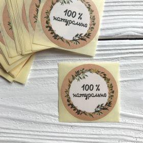 Наклейки бумажные «100 % натурально», 4 х 4 см - 50 шт.