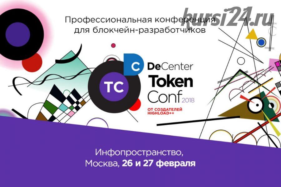Профессиональная конференция для блокчейн-разработчиков TokenConf 2018