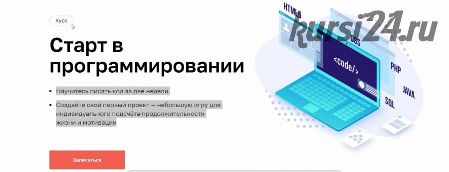[netology] Старт в программировании (2020) (Николай Лопин)