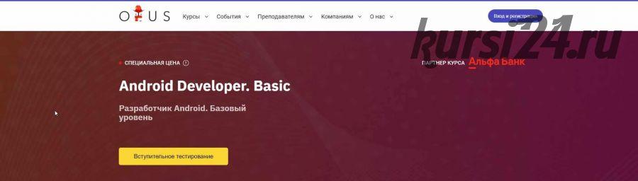 [OTUS] Android-разработчик. Базовый курс (2019) (все модули) (Денис Журавлёв)