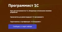 [Otus] Программист 1С (Дмитрий Котлов)