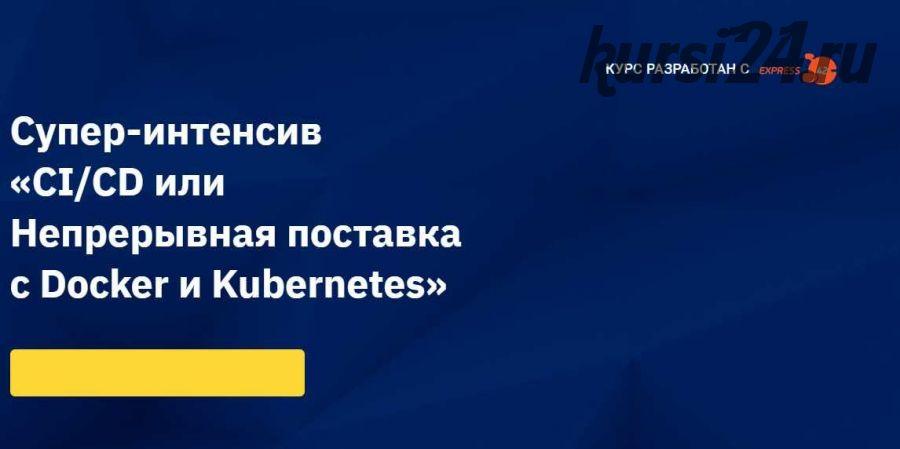 [Otus] Супер-интенсив «CI/CD или Непрерывная поставка с Docker и Kubernetes» (Наталья Науменко)