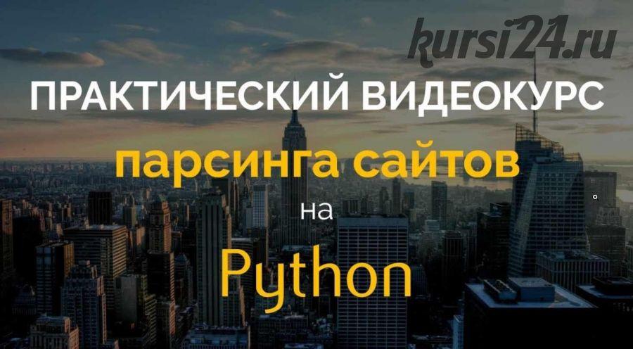 [P-Notes] Практический курс парсинга сайтов на Python (2018) (Олег Молчанов)