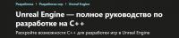 [udemy] Unreal Engine — полное руководство по разработке на С++ (Yuri Popov)