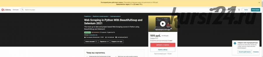 [Udemy] Веб-парсинг на Python с BeautifulSoup и Selenium 2021(Christopher Zita)