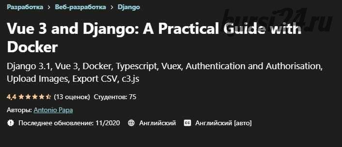 [Udemy] Vue 3 и Django. Практическое руководство с Docker (Antonio Papa)