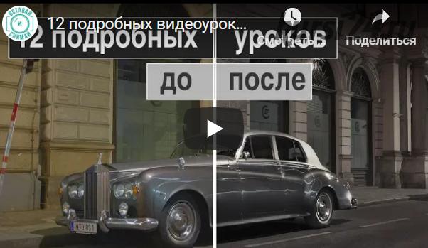 12 подробных видеоуроков по обработке фотографии в авторском стиле (Валентин Христич)