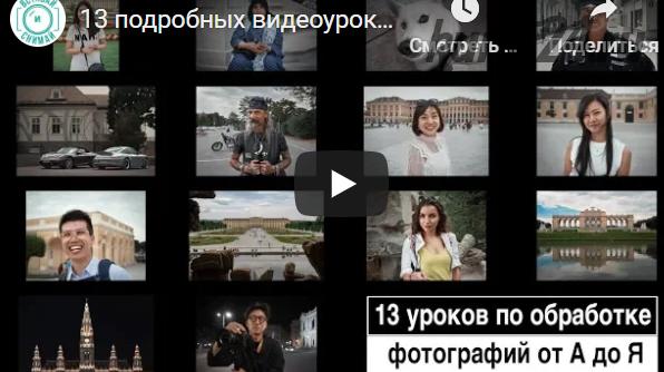 13 подробных видеоуроков по обработке фотографии в авторском стиле (Валентин Христич)