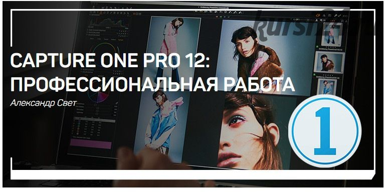 Capture One Pro 12: Профессиональная работа (Александр Свет)
