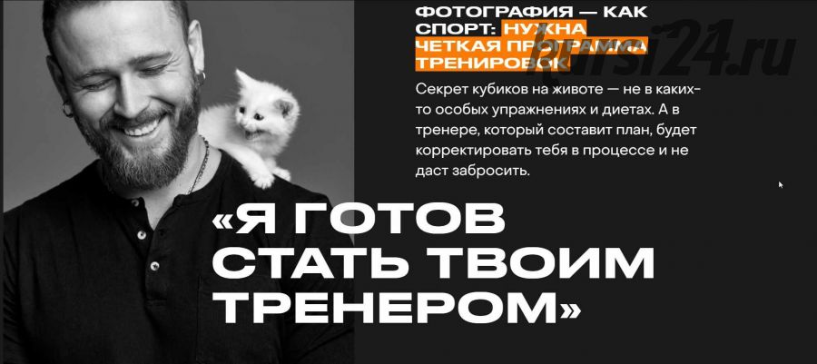 Коучинг Цаплина (2020) (Игорь Цаплин)