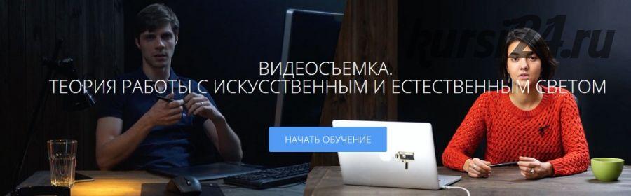 Видеосъемка. Теория работы с искусственным и естественным светом (Радион Жабрев, Анна Патаракина)