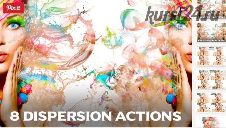 [creativemarket.com] 8 рассеивающихся экшенов / 8 Dispersion Actions for Photoshop