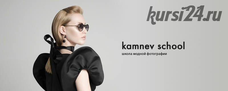 [kamnev school] Базовый курс профессиональной ретуши (Антон Камнев)