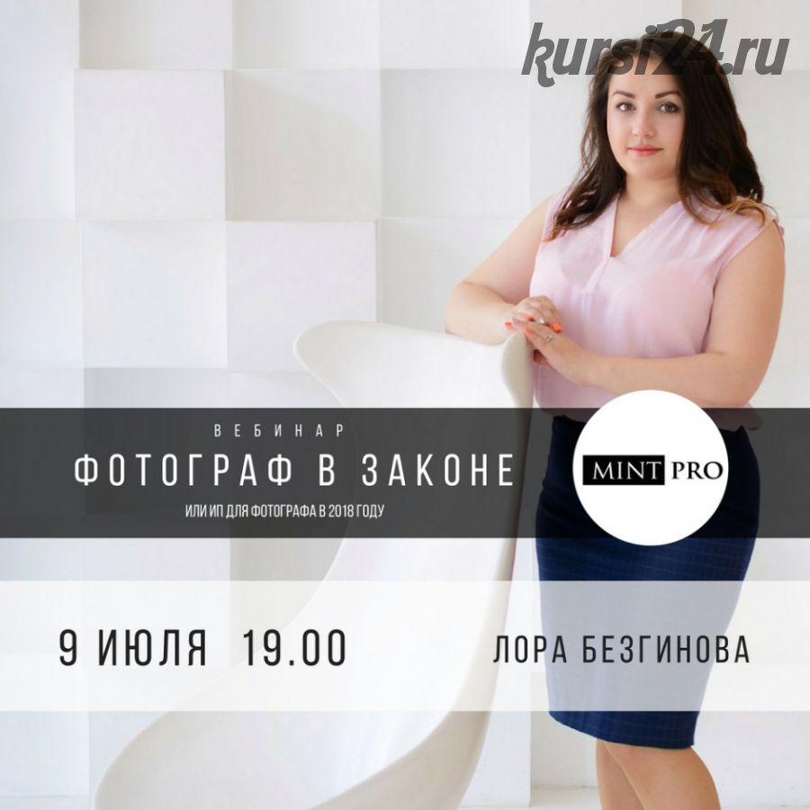 [mintpro.ru] Фотограф в законе (Лора Безгинова) 2018