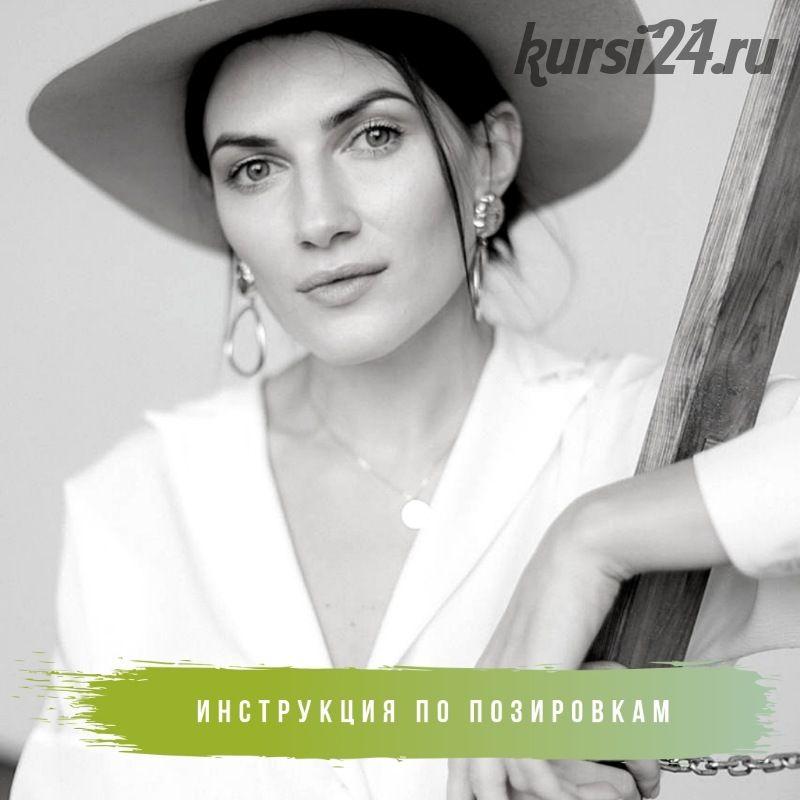 [mintpro.ru] Инструкция по позировкам (Алена Сошникова) 2019