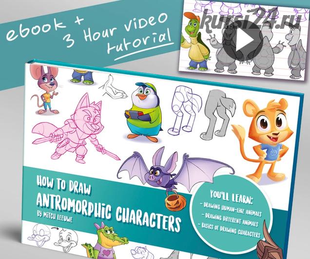 How to draw anthropomorphic characters - Как рисовать антропоморфных персонажей (Mitch Leeuwe)