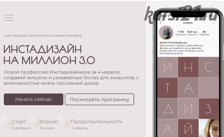 Инстадизайн на миллион 3.0. Тариф - Расширенный (Дарья Рузанова)
