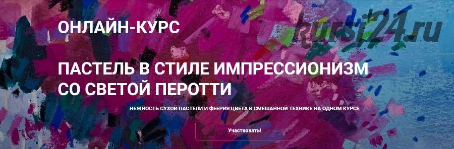 Пастель в стиле импрессионизм. Пакет Творческие каникулы (Светлана Перотти)