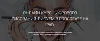 Рисуем в Procreate на iPad. Курс 2.0 (Ксения Кафтаялова)