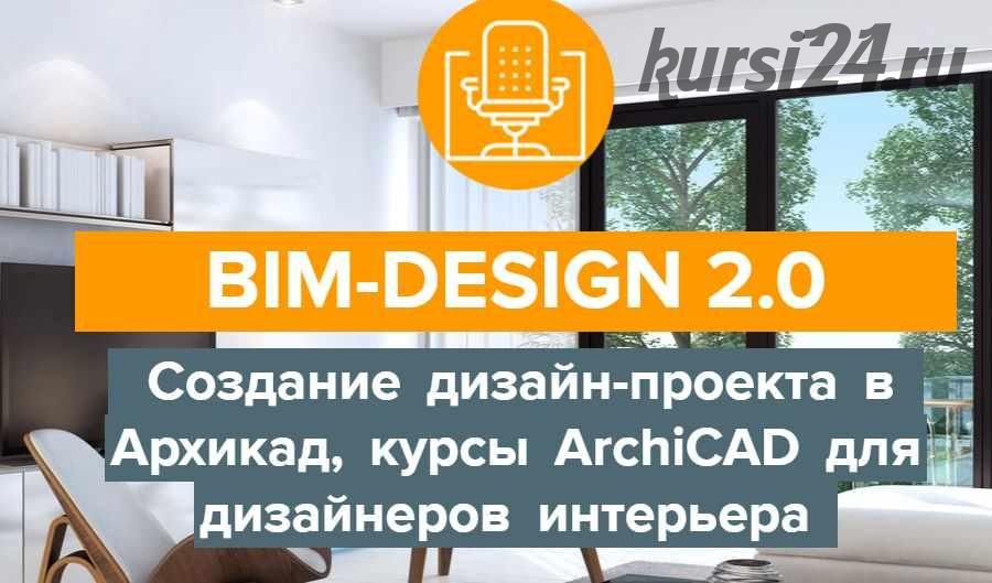[Archicad-Master] BIM-Design 2.0 Дизайн-проект в Архикад, курсы ArchiCAD для дизайнеров интерьера