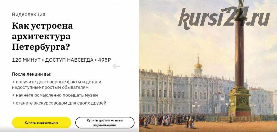 [Правое полушарие] Как устроена архитектура Петербурга (2020) (Нэлли Кундрюкова)