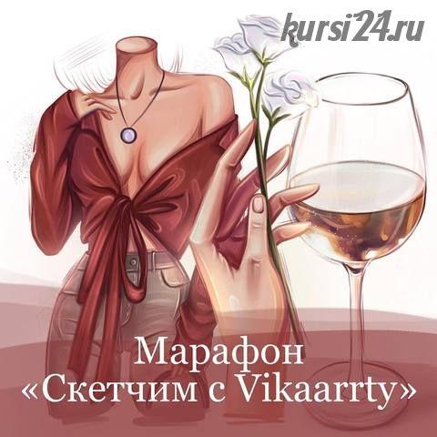 "[Vikaarrty] Марафон «Скетчим с Vikaarrty"" (Виктория Рязанцева)"