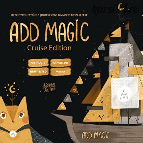 Add magic - Cruise Edition - личный бренд (Александра Дикая)