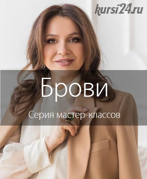 Правила оформления бровей (Наталья Шик)