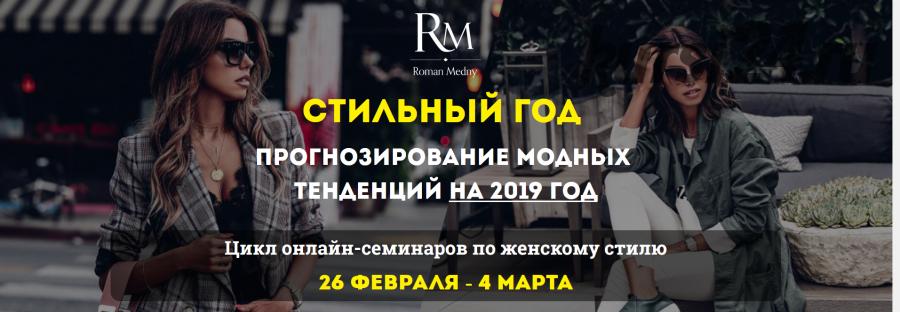 Женский стиль - прогнозирование модных тенденций на 2019 год (Роман Медный)