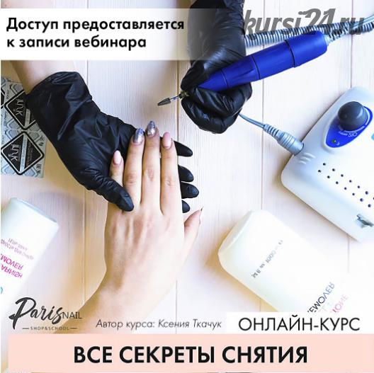 [ParisNail] Вебинар 'Все секреты снятия' (Ксения Бакульманова)