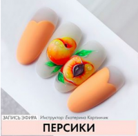[parisnai] Персики (Екатерина Карпинчик)